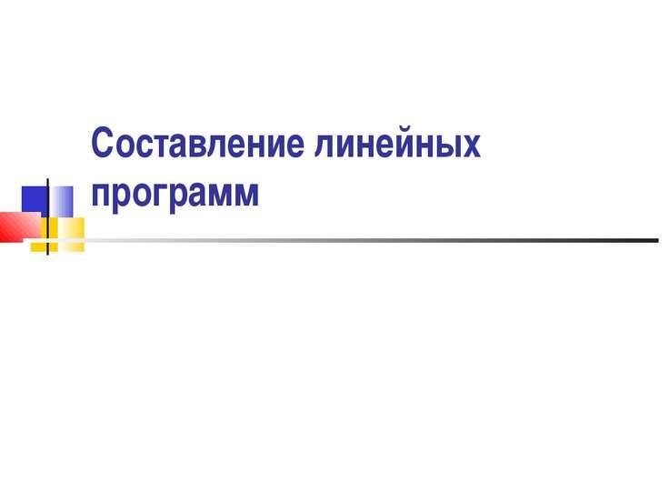 Составление линейных программ