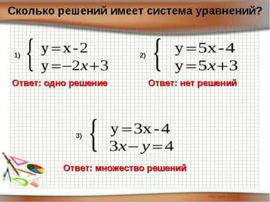 Сколько решений имеет система уравнений? Ответ: одно решение Ответ: нет решен...