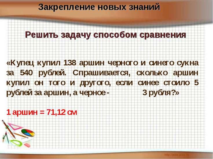 Решить задачу способом сравнения «Купец купил 138 аршин черного и синего сукн...