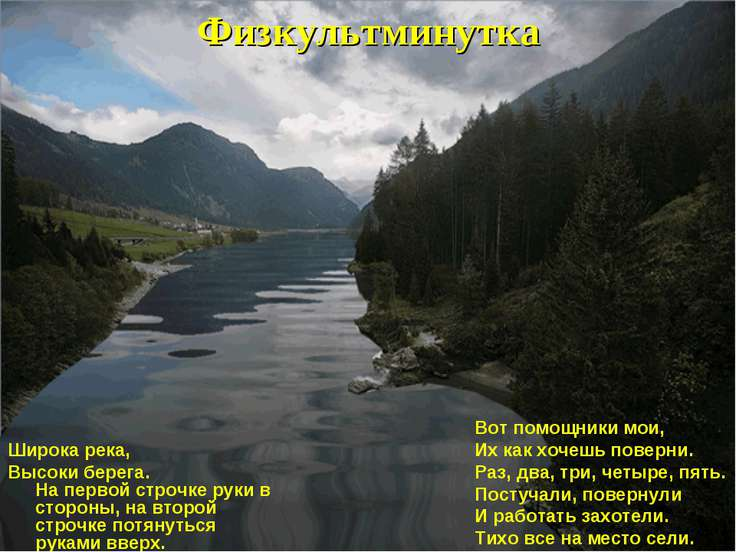 Широка река, Высоки берега. На первой строчке руки в стороны, на второй строч...