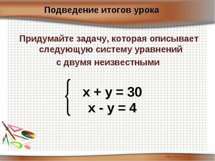 Придумайте задачу, которая описывает следующую систему уравнений с двумя неиз...