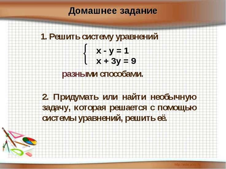 Домашнее задание 1. Решить систему уравнений разными способами. 2. Придумать ...