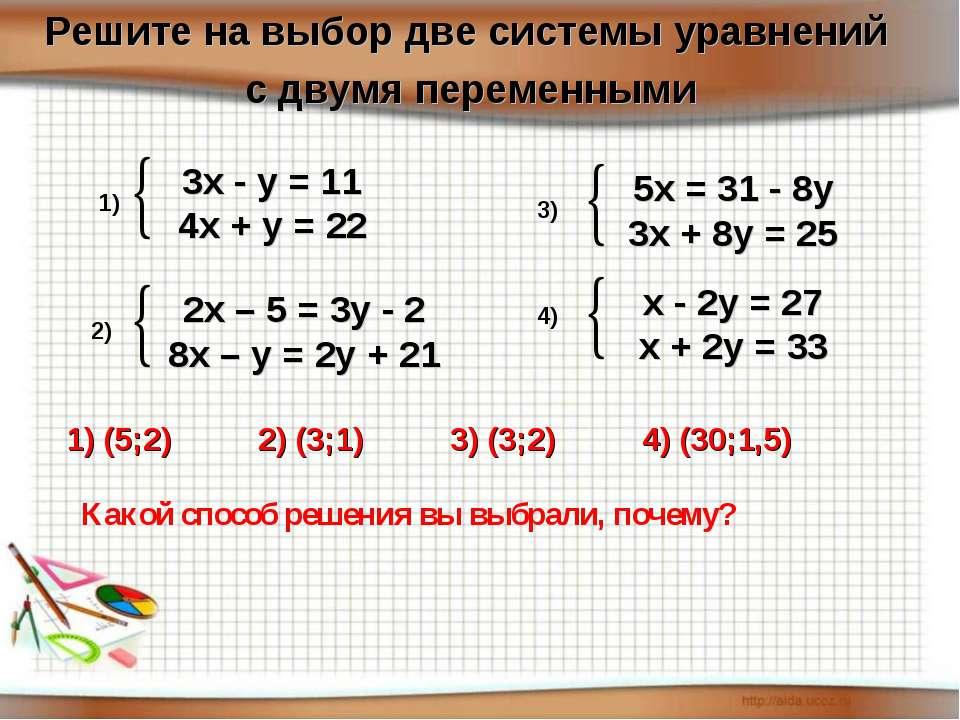 Решите на выбор две системы уравнений с двумя переменными Какой способ решени...