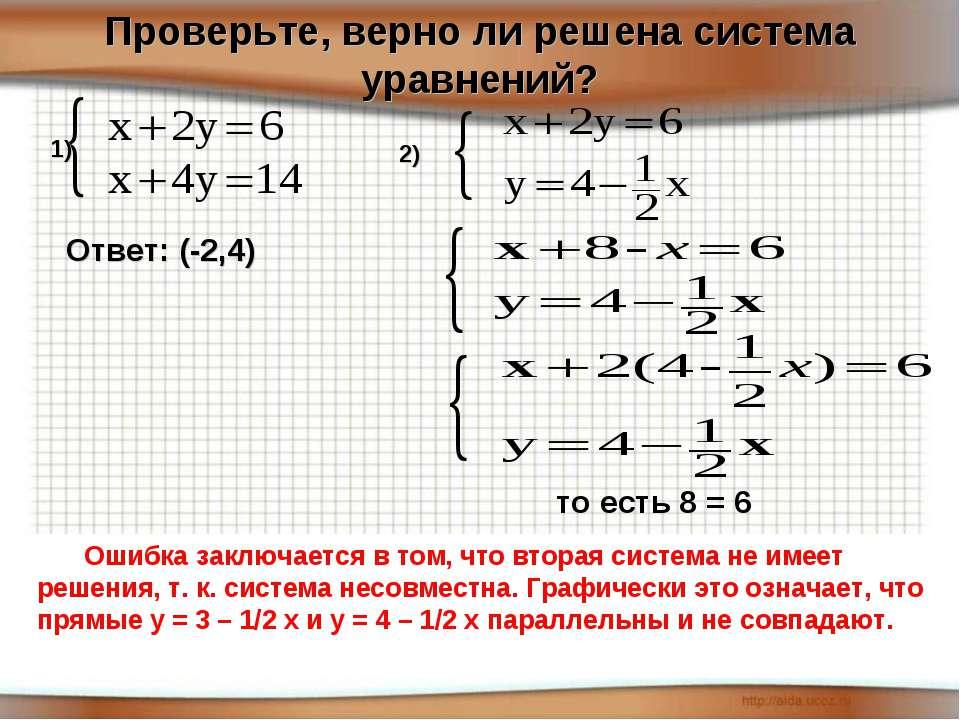 Ошибка заключается в том, что вторая система не имеет решения, т. к. система ...