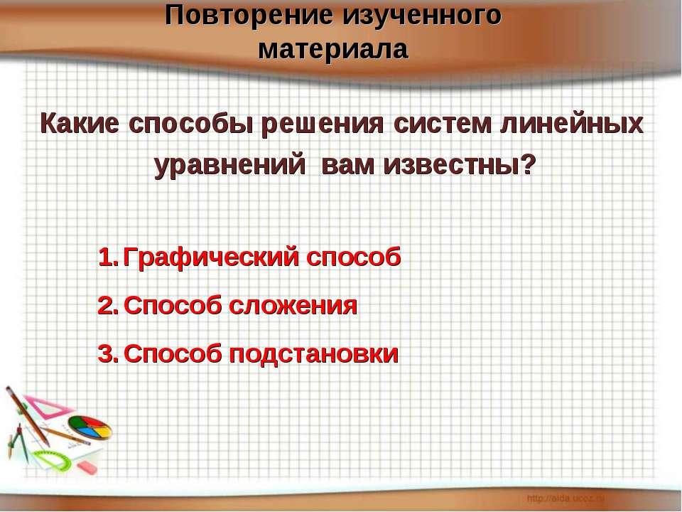 Какие способы решения систем линейных уравнений вам известны? Графический спо...