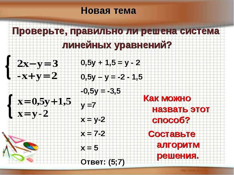 Проверьте, правильно ли решена система линейных уравнений? 0,5у + 1,5 = у - 2...