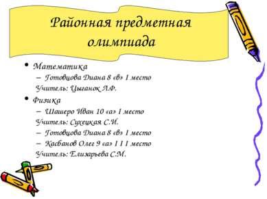 Районная предметная олимпиада Математика Готовцова Диана 8 «в» I место Учител...