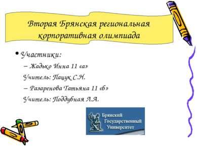 Вторая Брянская региональная корпоративная олимпиада Участники: Жадько Инна 1...