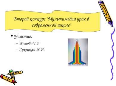 """Второй конкурс """"Мультимедиа урок в современной школе"""" Участие: Котова Т.В. Су..."""