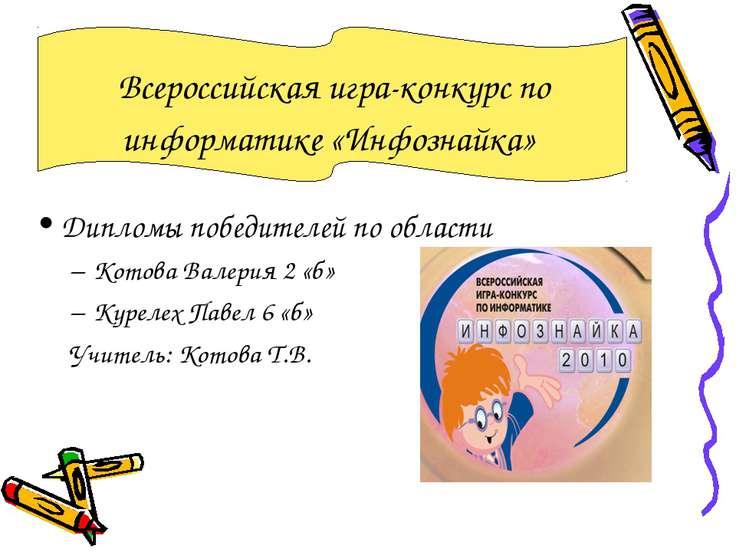 Всероссийская игра-конкурс по информатике «Инфознайка» Дипломы победителей по...