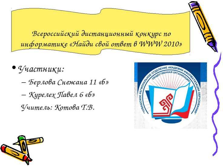 Всероссийский дистанционный конкурс по информатике «Найди свой ответ в WWW 20...