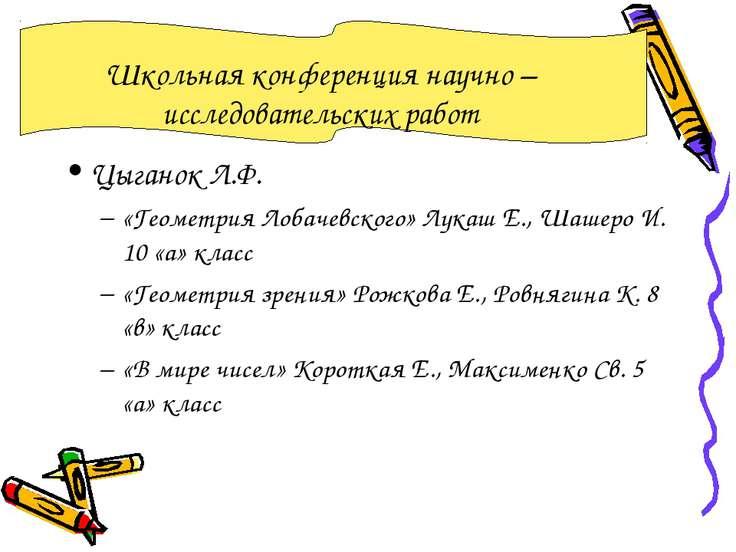 Школьная конференция научно – исследовательских работ Цыганок Л.Ф. «Геометрия...
