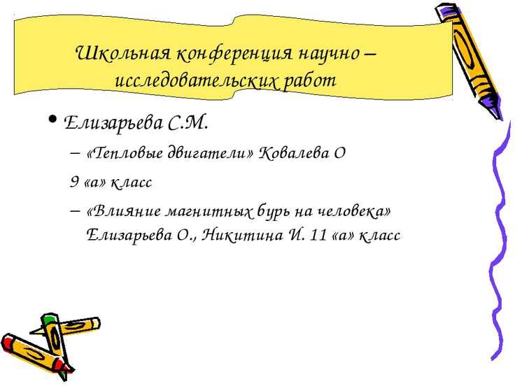 Школьная конференция научно – исследовательских работ Елизарьева С.М. «Теплов...