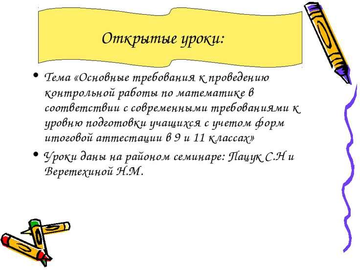 Открытые уроки: Тема «Основные требования к проведению контрольной работы по ...