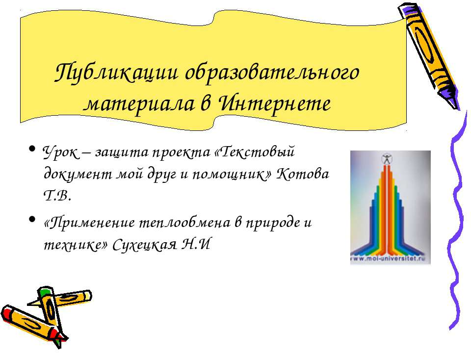 Публикации образовательного материала в Интернете Урок – защита проекта «Текс...