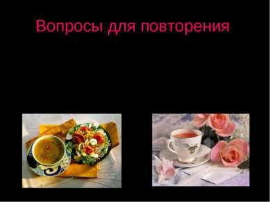 Вопросы для повторения: 1) Какие блюда можно включать в меню для завтрака? 2)...