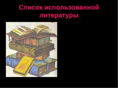 Список использованной литературы 1. В. Д. Симоненко «Технология» 2. В. И. Ерм...