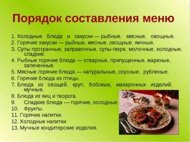 Порядок составления меню 1. Холодные блюда и закуски — рыбные, мясные, овощны...