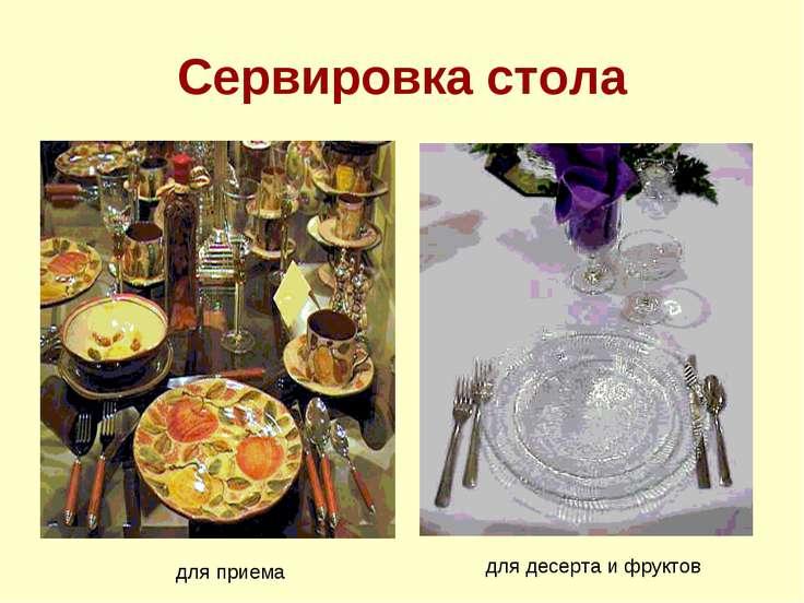 Сервировка стола для приема для десерта и фруктов