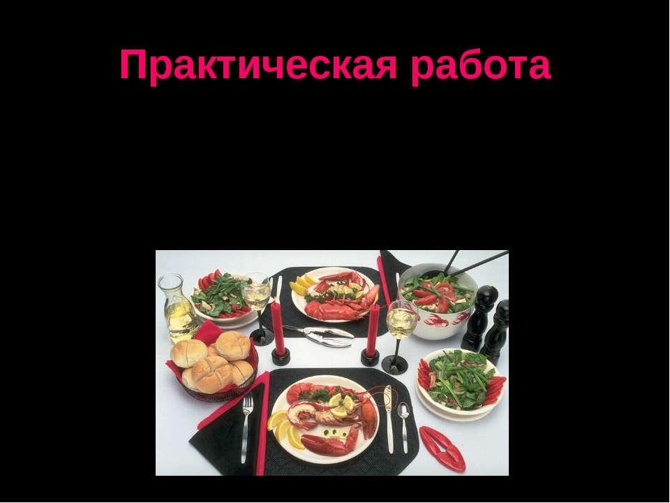 Практическая работа Задание: - составить меню для обеда; - выполнить сервиров...