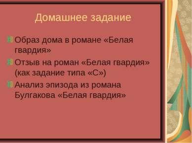 Домашнее задание Образ дома в романе «Белая гвардия» Отзыв на роман «Белая гв...
