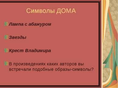 Символы ДОМА Лампа с абажуром Звезды Крест Владимира В произведениях каких ав...