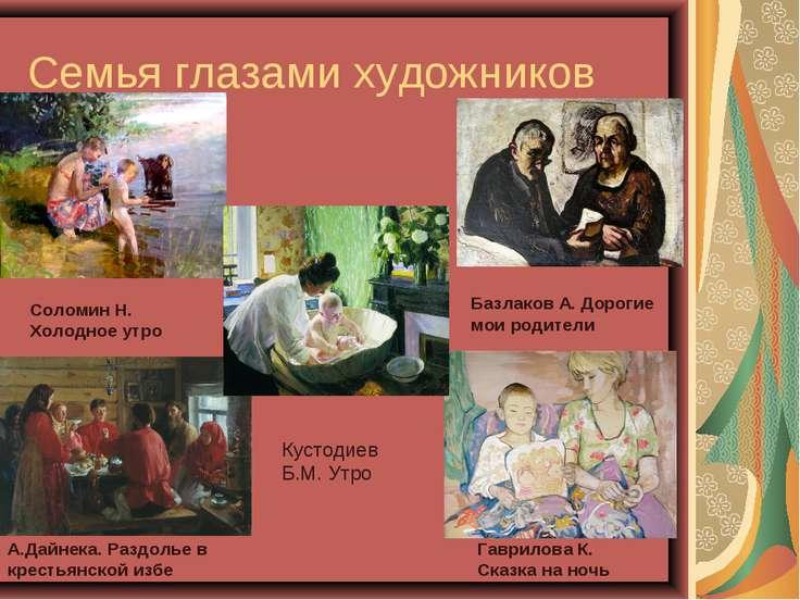 Семья глазами художников Базлаков А. Дорогие мои родители Гаврилова К. Сказка...