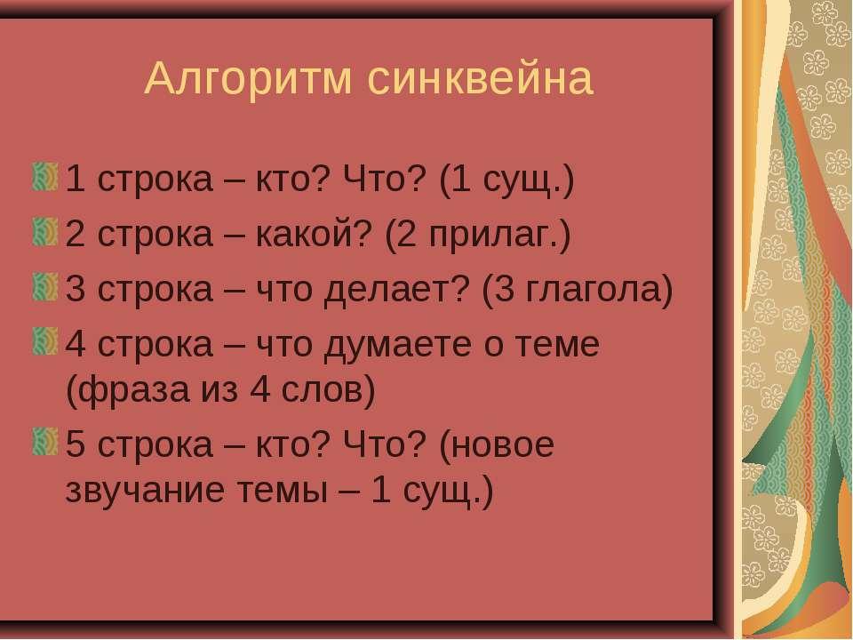 Алгоритм синквейна 1 строка – кто? Что? (1 сущ.) 2 строка – какой? (2 прилаг....