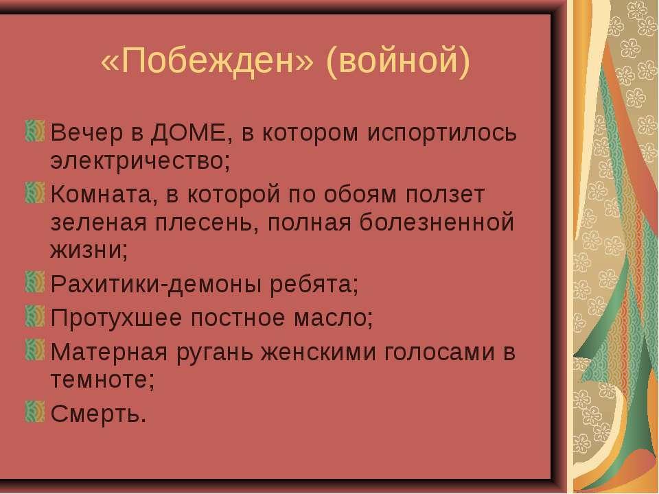 «Побежден» (войной) Вечер в ДОМЕ, в котором испортилось электричество; Комнат...