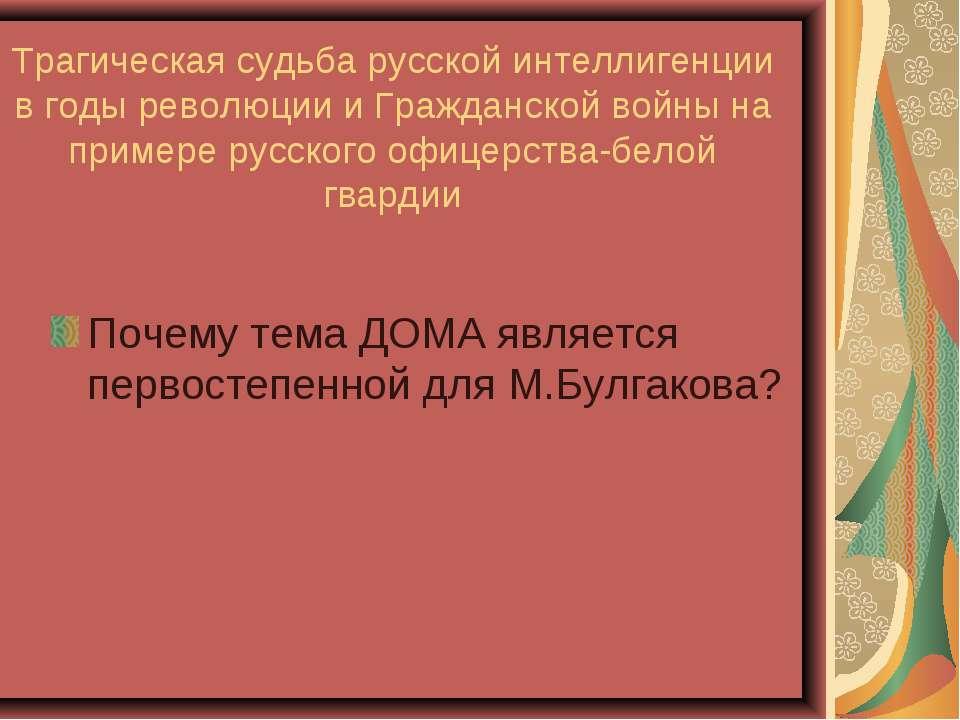 Трагическая судьба русской интеллигенции в годы революции и Гражданской войны...