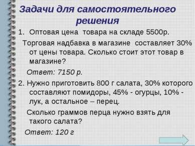 Задачи для самостоятельного решения Оптовая цена товара на складе 5500р. Торг...