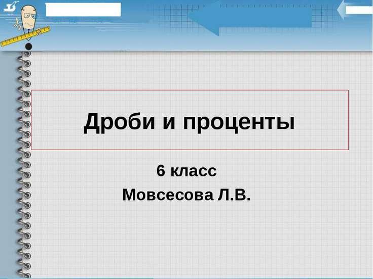 Дроби и проценты 6 класс Мовсесова Л.В.