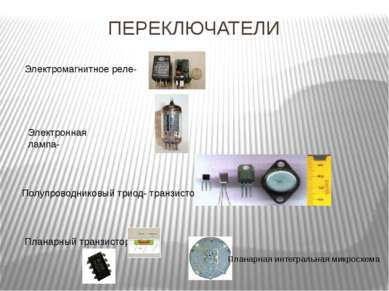 ПЕРЕКЛЮЧАТЕЛИ Электромагнитное реле- Электронная лампа- Полупроводниковый три...