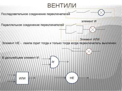 ВЕНТИЛИ Последовательное соединение переключателей элемент И Параллельное сое...