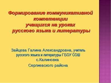 Формирование коммуникативной компетенции учащихся на уроках русского языка и ...