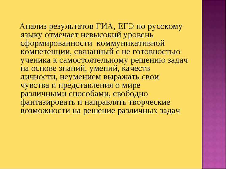 Анализ результатов ГИА, ЕГЭ по русскому языку отмечает невысокий уровень сфор...