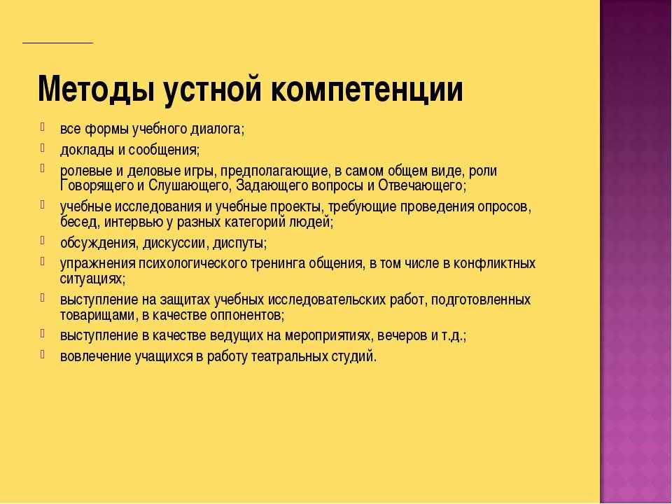 Методы устной компетенции все формы учебного диалога; доклады и сообщения; ро...