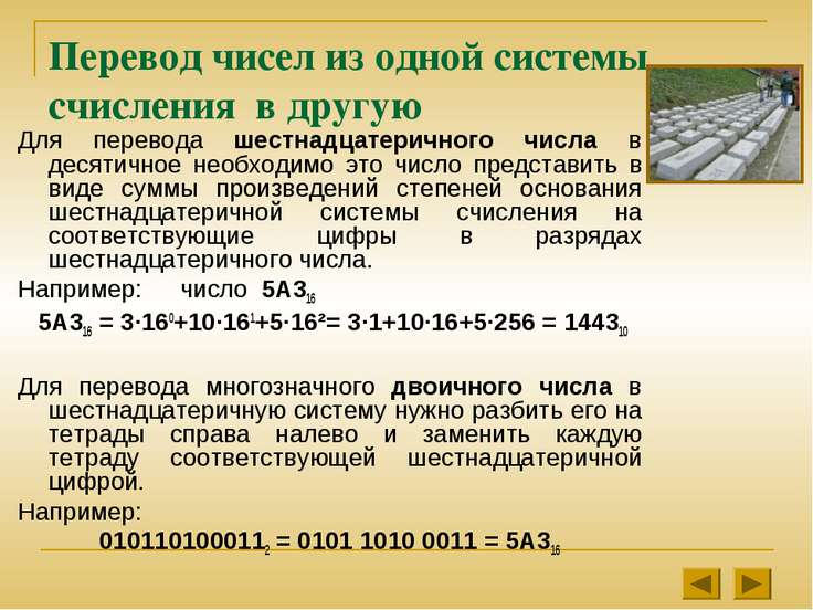 Перевод чисел из одной системы счисления в другую Для перевода шестнадцатерич...