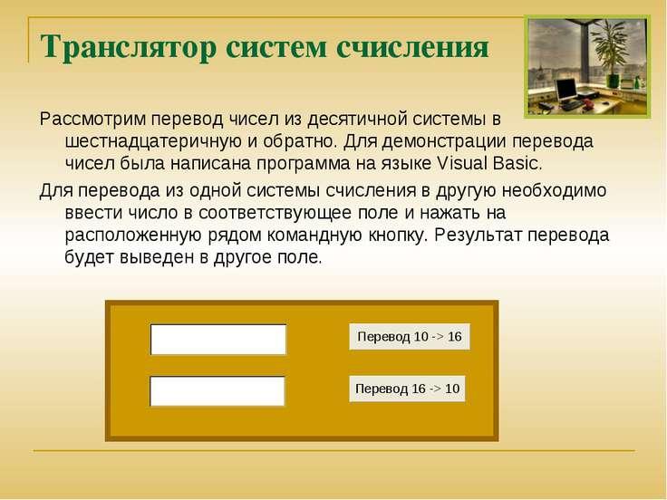 Транслятор систем счисления Рассмотрим перевод чисел из десятичной системы в ...
