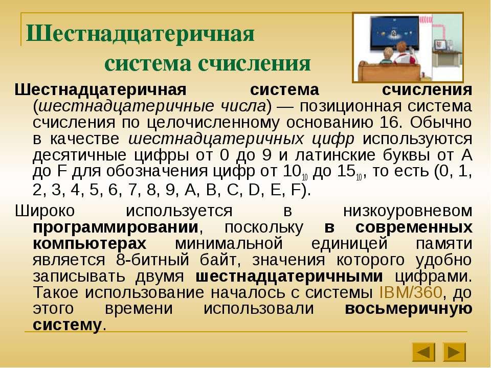 Шестнадцатеричная система счисления Шестнадцатеричная система счисления (шест...
