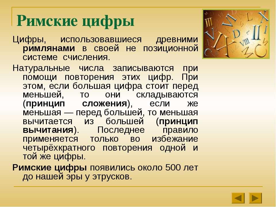Римские цифры Цифры, использовавшиеся древними римлянами в своей не позиционн...