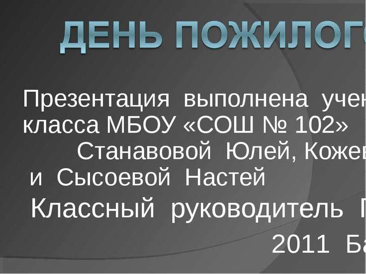 Презентация выполнена ученицами 6 В класса МБОУ «СОШ № 102» Станавовой Юлей, ...