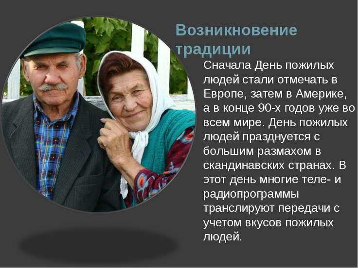 Возникновение традиции Сначала День пожилых людей стали отмечать в Европе, за...