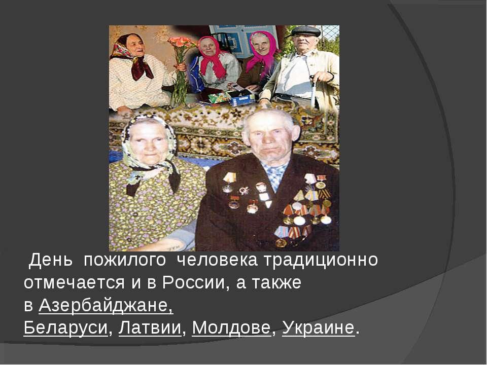 День пожилого человека традиционно отмечается и вРоссии, а также вАзербайдж...