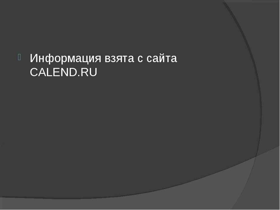 Информация взята с сайта CALEND.RU