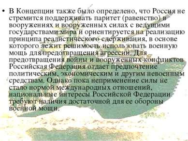 В Концепции также было определено, что Россия не стремится поддерживать парит...