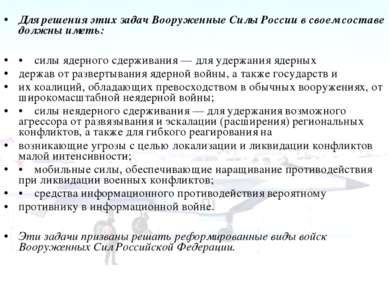 Для решения этих задач Вооруженные Силы России в своем составе должны иметь: ...
