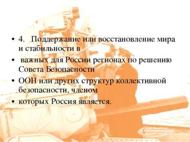 4. Поддержание или восстановление мира и стабильности в важных для России рег...