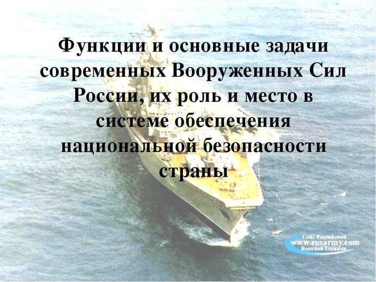 Функции и основные задачи современных Вооруженных Сил России, их роль и место...