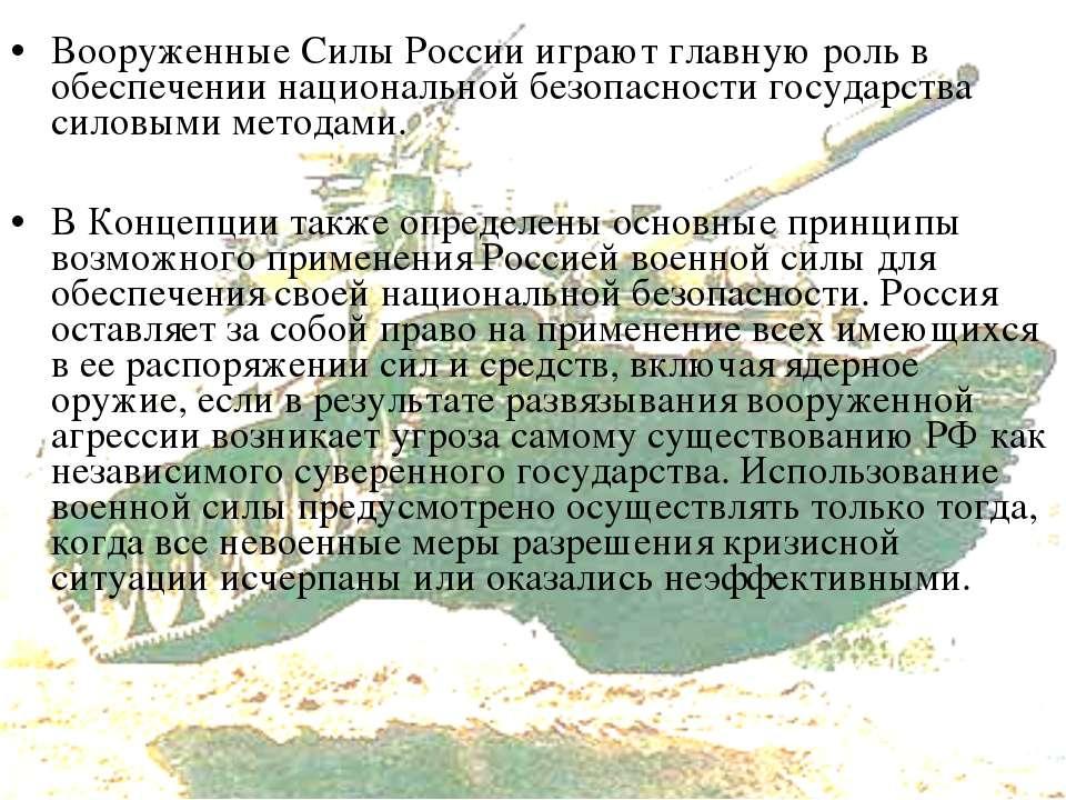 Вооруженные Силы России играют главную роль в обеспечении национальной безопа...